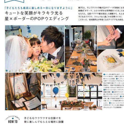 7月発売号 ゼクシィ「PROFESSIONAL Wedding」にパーティリポート掲載!