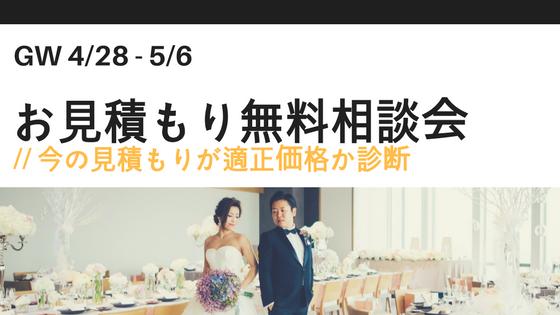 お見積もり無料相談会 blog