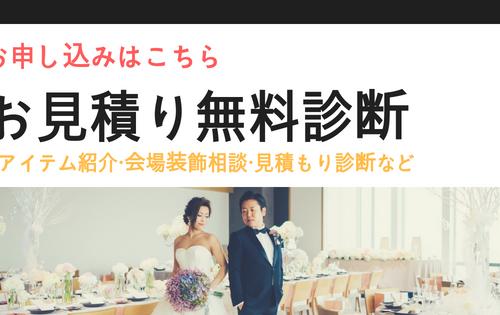 無料見積もり診断-結婚式への不安を見積もりから解消-