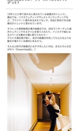 雑誌JJで【JJ世代おすすめウエディング】と紹介されました!!