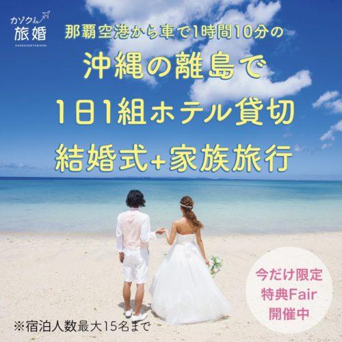 「Withコロナ&Afterコロナ時代における結婚式の新しいカタチ」大切な家族との時間にフォーカスした結婚式の新サービス「カゾクde旅婚」をスタート